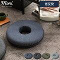 デニムデザイン 低反発円座クッション Moni(モーニ)