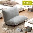 折りたたみ座椅子 arucco chair(アルッコチェア)ワイドミニサイズ