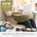 枕にもなるどこでもテーブルクッション 新色カーキ・ブルー追加