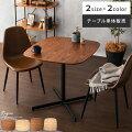 カフェテーブル Regna(レグナ)正方形タイプ 75×75cm