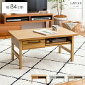 LAFIKA(ラフィカ)センターテーブル 84cm幅