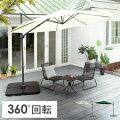 360度ガーデンパラソル
