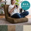 カバーリング座椅子 UNE CHAIR(ウネチェア)