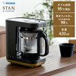 象印 シンプルデザインコーヒーメーカー STAN(スタン)