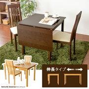 ダイニング テーブル テーブルセット おしゃれ バタフライ・エクステンション