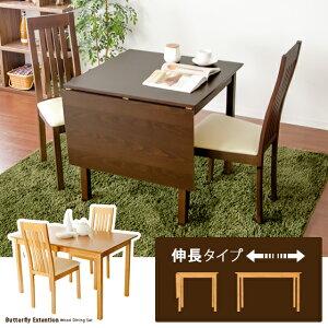 ダイニング テーブル テーブルセット バタフライ・エクステンション