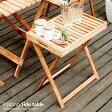 送料無料 ガーデン テーブル 折りたたみ テラス ベランダ ガーデンテーブル 木製 折りたたみテーブル ガーデンファニチャー おしゃれ サイドテーブル 屋外 庭 アウトドア Folding garden side table サイドテーブル単体販売 ナチュラル