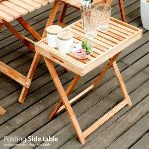 ガーデン テーブル ベランダ 折りたたみ ガーデンファニチャー サイドテーブル アウトドア ナチュラル