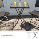 ガーデン テーブル アジアン カフェ風 テラス バルコニー ガラステーブル 屋内外兼 スクエアタイプ シンプル テーブル単品販売 ブラウン ホワイト