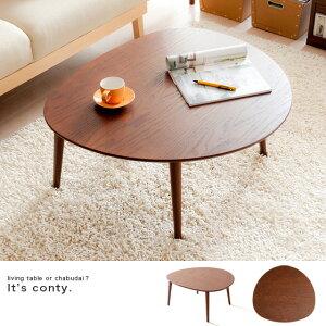 テーブル リビング ちゃぶ台 センター コーヒー シンプル ミッドセンチュリー コンティー
