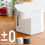 【送料無料】キッチン家電ポット保温機能付き湯沸かし器電気ジャー式±0プラスマイナスゼロ電気ジャーポットホワイトブラック