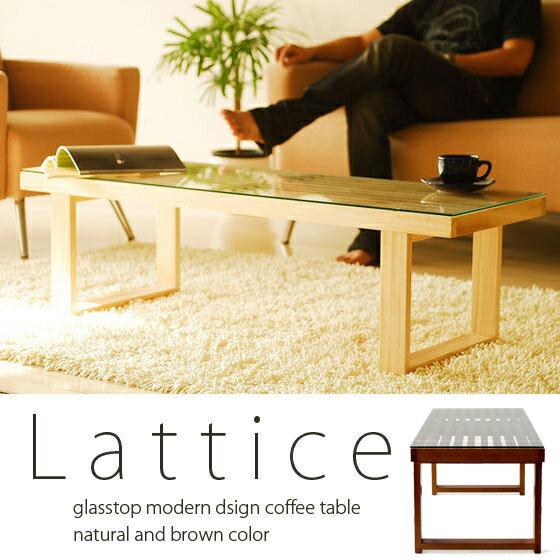 コーヒーテーブル Lattice ナチュラル
