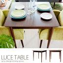 送料無料 ダイニングテーブル 75cm幅 単体 木製テーブル 2人掛け 正方形 木製 シンプル モダン table ダイニングテーブル LUCE〔ルーチェ〕 75cm幅 ブラウン