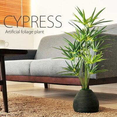 光触媒 観葉植物 サイプレス 人工観葉植物 造花 消臭 抗菌 お手入れ不要 防汚 和室 和風 …