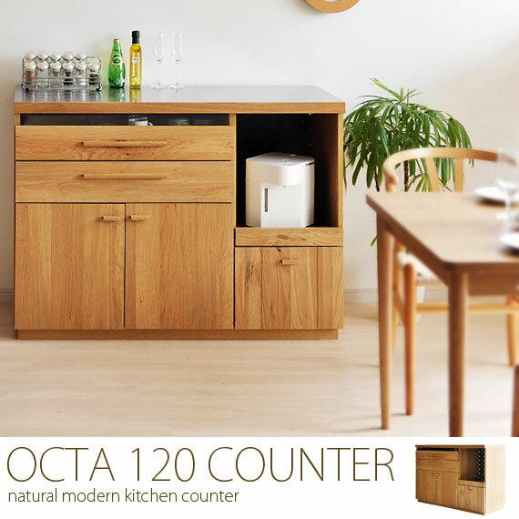 キッチンカウンター 北欧 食器棚 OCT