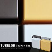 ボックス イデアコ キッチン フラップ プラスチック シンプルデザイン チューブラーキッチンフラップ ホワイト イエロー ブラウン