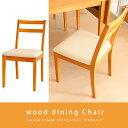 送料無料 ダイニングチェア 木製 完成品 おしゃれ シンプル 北欧 椅子 イス チェアー 天然木 ナチュラルダイニングチェア Demarco〔デマルコ〕 チェア1脚単体販売