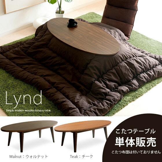 こたつテーブル Lynd 120cm幅 〔リンド120cm幅〕 ウォルナット チーク