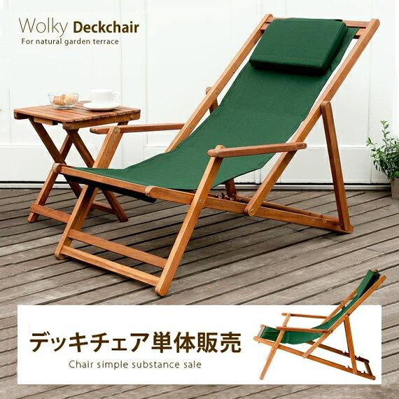 デッキチェア 折りたたみ ガーデン アウトドア バルコニー テラス 庭 椅子 チェア 天然木 Wolky Deckchair(ウォルキーデッキチェア)   デッキチェア単体販売となっております。