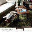 送料無料 テーブル センターテーブル ガラステーブル リビングテーブル ローテーブル 木製 北欧 モダン emo Nest Table〔エモネストテーブル〕 ブラウン ミッドセンチュリー 北欧