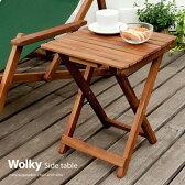 送料無料 テーブル 折りたたみテーブル ガーデンテーブル 木製 折りたたみ ベランダ ガーデンファニチャー 完成品 サイドテーブル 屋外 庭 テラス アウトドア Wolky side table(ウォルキーサイドテーブル)