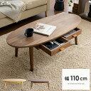 テーブル ローテーブル table リビングテーブル 木製 カフェ 北欧 引き出し センターテーブル シンプル おしゃれ かわいい カフェテーブル 引き出し カフェ風 収納付きテーブル coln〔コルン〕110cmワイドタイプ ウォールナット