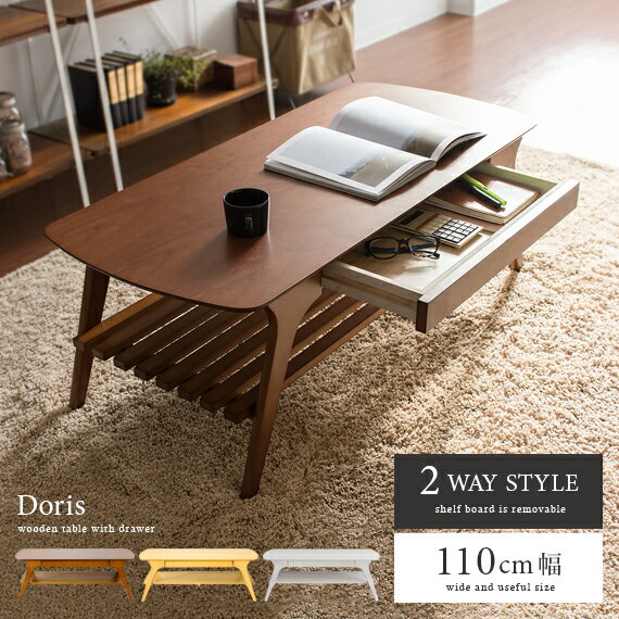ローテーブルリビングテーブルテーブルカフェ木製引き出しおしゃれ北欧西海岸モダンヴィンテージブルックリンレトロウォールナットタモ棚