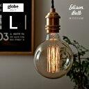 エジソン電球 E26 60W エジソンバルブ ペンダントライト ボール球 電球 電球色 照明 カフェ ヴィンテージ 西海岸 ブルックリン インダストリアル レトロ モダン 北欧 26口金 e26 一般電球 照明 電球 edison bulb〔エジソンバルブ〕 グローブ L 単体販売