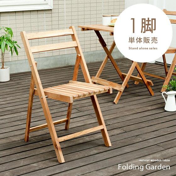 チェア 木製 折りたたみ 椅子 イス チェアー バルコニー テラス 屋外 オーク材 1脚販売 Folding garden chair チェア単体販売 ナチュラル