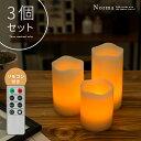 LED キャンドルライト 3点セット リモコン付 間接照明 寝室 おしゃれ キャンドル インテリアラ...