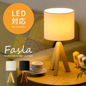 間接照明 スタンドライト テーブルランプ 照明 テーブルライト ライト 北欧 インテリア スタンド照明 フロアライト デスクライト インテリア照明 モダン おしゃれ かわいい 新生活 LED 電球対応 天然木 スタンドライト Fasla〔ファスラ〕