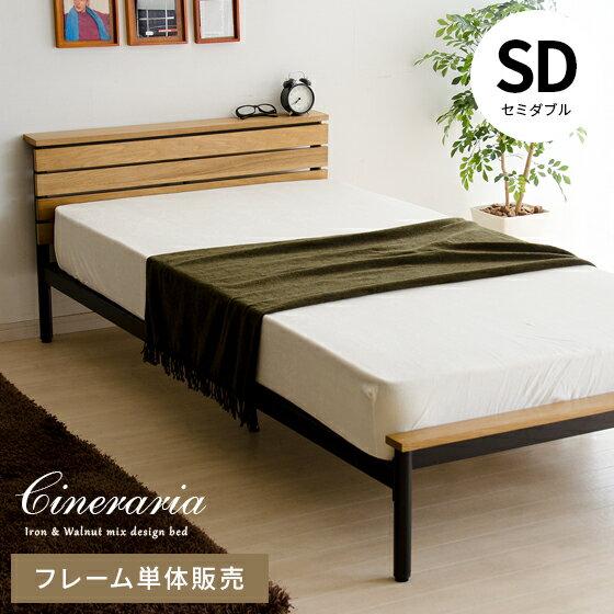 ベッド セミダブル フレーム 北欧 シンプル セミダブルベッド ベッドフレーム セミダブルサイズ 木製 アイアン モダン モダンベッド Cineraria(サイネリア) フレーム単体販売 ベッドフレームのみの販売となっております
