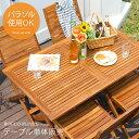 ガーデン テーブル エクステリア カフェ風 テラス バルコニー シンプル 天然木材 レジャー アウトドア ROCCO〔ロッコ〕テーブル 120×75cmタイプ 1