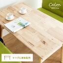 ダイニングテーブル 北欧 木製 ダイニング テーブル 食卓 かわいい おしゃれ シンプル ナチュラル モダン ダイニングテーブル 低め 無垢 木目 ナチュラルダイニング calm(カーム)テーブル 単体販売