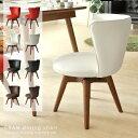 ダイニングチェア 回転 椅子 北欧 イス チェア チェアー レザー 木製 おしゃれ モダン ダイニング 食卓 シンプル ダイニングチェアー chair CRAM〔クラム〕