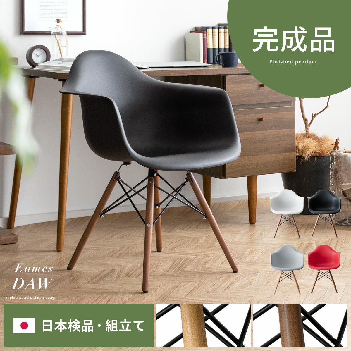 ダイニングチェア 完成品 肘付き 椅子 リビング ダイニング チェアー イス アームシェルチェア Eames DAW イームズ チェア テレワーク リプロダクト ジェネリック家具 おしゃれ かわいい カフェ風 Eames DAW ウッド脚デザイン イームズチェア