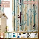 カーテン 北欧デザイン 洗濯OK モダン シンプル 冷暖房効率アップ IN-FA-LA 〔インファラ〕北欧シリーズ 100×200cmタイプ オレンジ ブルー グリーン ブラウン 2枚セット