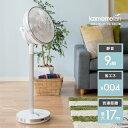 扇風機 DCモーター 静音 カモメファン リモコン サーキュレーター ファン 無段階風量 タイマー リビング扇風機 節電対策 送風機 FAN スタンドファン おしゃれ リビング 薄型静音扇風機 kamome living fan〔カモメリビングファン〕 ホワイト