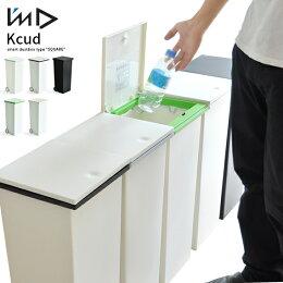 ゴミ箱 kcud SQUARE