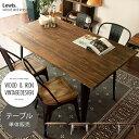 ダイニングテーブル テーブル 木製 ダイニングテーブル ヴィンテージ 北欧 西海岸 ブルックリン インテリア ミッドセンチュリー おしゃれ カフェ風 食卓テーブル ダイニング 食卓 ヴィンテージダイニング Lewis〔ルイス〕140×80cm テーブル単体