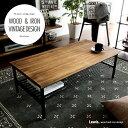 テーブル ローテーブル センターテーブル リビングテーブル カフェ 北欧 西海岸 木製 ヴィンテージ table おしゃれ 無垢 アイアン レトロ モダン カフェテーブル ミッドセンチュリー ウッドテーブル Lewis〔ルイス〕・・・