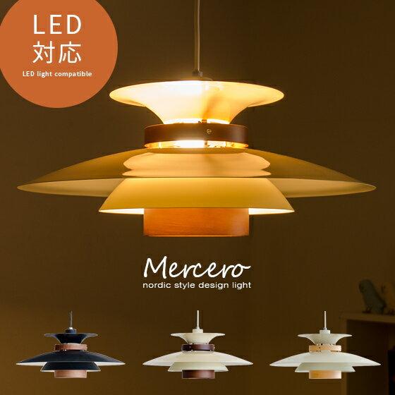 ペンダントライト 北欧 LED 対応 シーリングライト おしゃれ かわいい 6畳 モダン 照明 天井照明 ペンダントランプ ミッドセンチュリー ダイニング用 食卓用 リビング用 居間用 LED電球対応 ペンダントライト Mercero(メルチェロ)