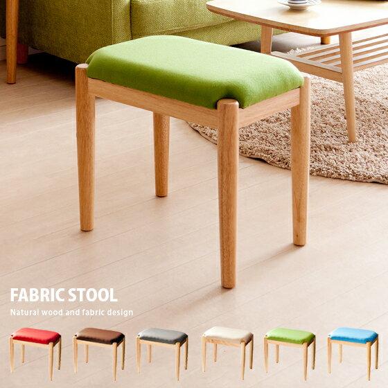 スツール木製椅子北欧イス布地ファブリックおしゃれかわいいスタッキング積み重ね人気完成品シンプル玄関天然木チェアチェアーファブリッ