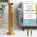 扇風機 おしゃれ スリム タワー サーキュレーター リモコン タワーファン ファン 首振り タイマー 送風機 省エネ コンパクト シンプル 節電対策 Slim Tower Fan〔スリムタワーファン〕 ウッドタイプ