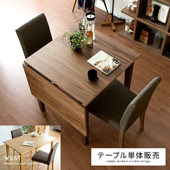 ダイニングテーブル 2人用 伸縮 北欧 おしゃれ 木製 テーブル 食卓テーブル 木製テーブル ミッドセンチュリー 2人掛け 食卓 ダイニング ウォールナット 伸縮ウッドダイニング WEST〔ウエスト〕ダイニングテーブル単体