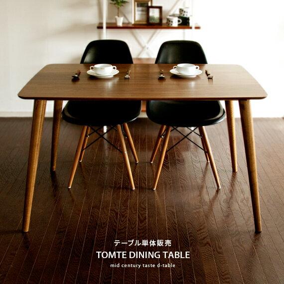 ダイニングテーブル 木製 テーブル ウォールナット おしゃ 北欧 ミッドセンチュリー ブルックリン 西海岸 かわいい モダン ウッドダイニングテーブル ダイニング 食卓テーブル TOMTE〔トムテ〕ダイニングテーブル120cmタイプ テーブル単体販売