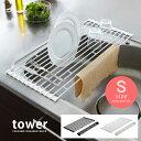 キッチン収納 水切りラック ラック 調理台 便利 towerシリーズ キッチン