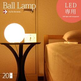 ボール型ランプ LUNA20