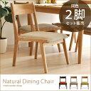 送料無料 ダイニングチェア 木製 2脚セット 北欧 シンプル モダン おしゃれ 椅子 イス チェア チェアー ダイニング 食卓 低め 完成品 ナチュラル 天然木 カフェ