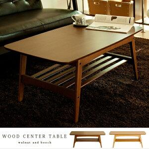 送料無料 センターテーブル リビングテーブル テーブル ローテーブル 北欧 脚 木製 天板 ウォールナット モダン 収納 シンプル モダン ミッドセンチュリー おしゃれ 人気 木製テーブル WOOD CENTER TABLE(ウッドセンターテーブル)